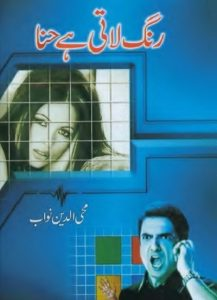 Rang Lati Hai Hina Novel By Mohiuddin Nawab