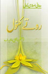 Rotay Kanwal Novel By Aslam Rahi MA 2