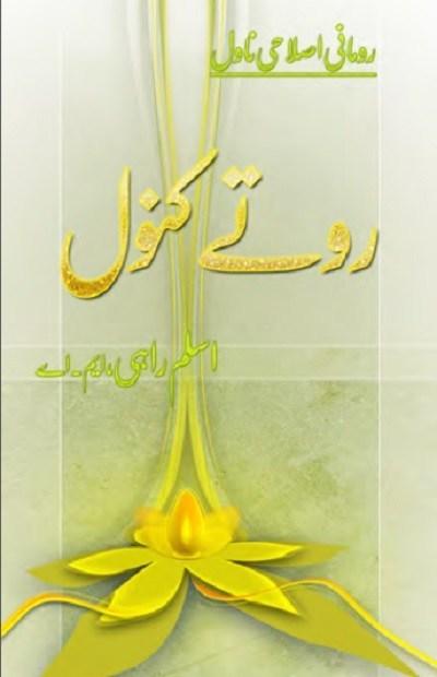 Rotay Kanwal Novel By Aslam Rahi MA 1