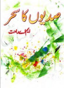 Sadiyon Ka Sehar Novel By MA Rahat