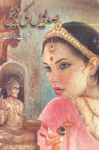 Sadiyon Ki Beti Novel By MA Rahat