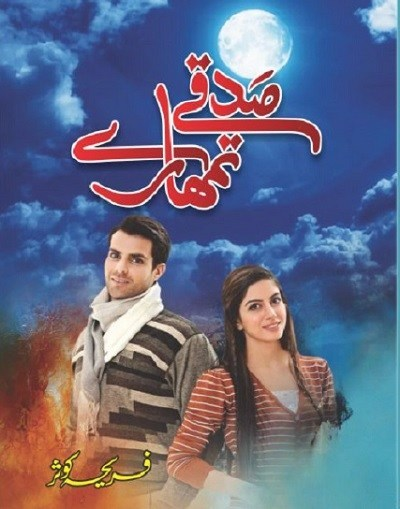 Sadqay Tumhare Novel By Fareeha Kausar