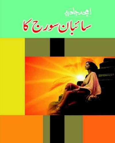 Saeban Suraj Ka By Amjad Javed
