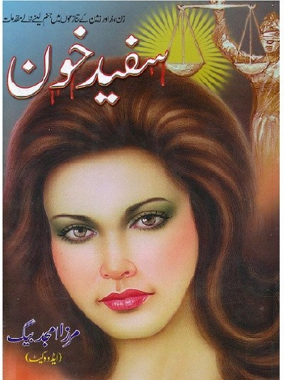 Safaid Khoon Novel By Mirza Amjad Baig 1