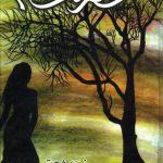 Safar Ki Sham Novel By Farhat Ishtiaq