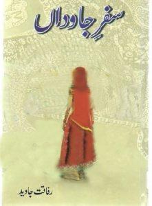 Safar e Jawidan Novel By Rafaqat Javed