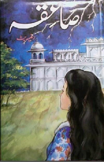 Saiqa Novel By Razia Butt