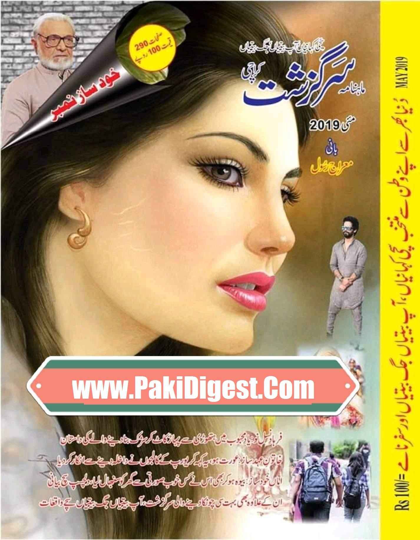 Sarguzasht Digest May 2019