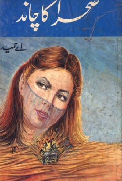 Sehra Ka Chand Novel By A Hameed