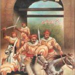Shaitan Kay Gumashtay By Aslam Rahi MA