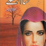 Sham Dhale Novel By Amna Iqbal Ahmad