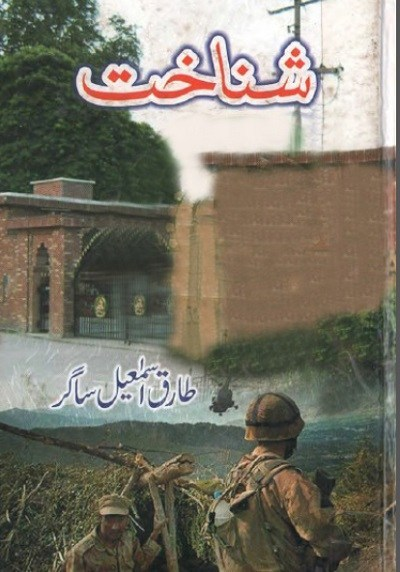 Shanakhat Novel By Tariq Ismail Sagar