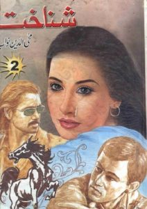 Shanakht Novel By Mohiuddin Nawab