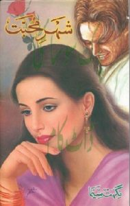 Shehar e Mohabbat Novel By Nighat Seema