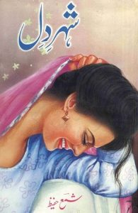 Shehr e Dil Novel By Shama Hafeez