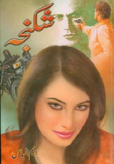 Shikanja Novel By M Ilyas