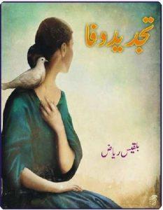 Tajdeed e Wafa Novel By Balqees Riaz
