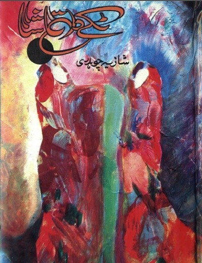 Takay Da Tamasha Novel By Shazia Chaudhry