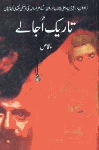 Tareek Ujalay Novel By Waqas