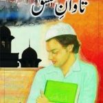 Tawan e Ishq Novel By Muhammad Fayyaz Mahi