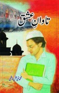 Tawan e Ishq Novel By Muhammad Fayyaz Mahi