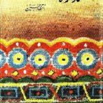 Tazkira Novel Urdu By Intizar Hussain