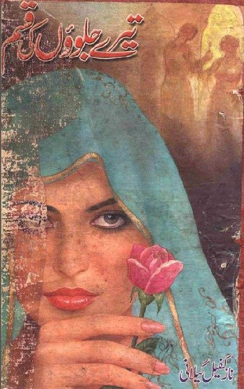 Tere Jalwon Ki Qasam Novel By Naz Kafeel Gilani