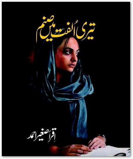 Teri Ulfat Mein Sanam Novel By Iqra Sagheer Ahmad