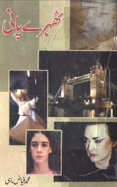 Thehray Pani Novel By Muhammad Fayyaz Mahi