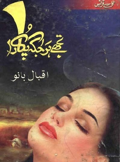 Tujhe Har Jagah Pukara Novel By Iqbal Bano