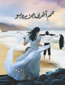 Tum Akhri Jazeera Ho Novel By Umme Maryam