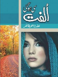 Ulfat Si Ho Gai Novel By Iffat Sehar Tahir