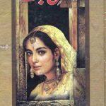Visaal e Mohabbat Novel By Rabia Kanwal