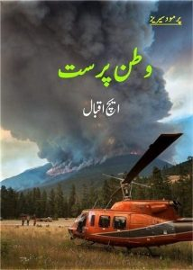 Watan Parast Novel Parmod Series By H Iqbal
