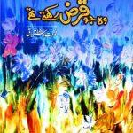 Wo Jo Qarz Rakhte The By Farhat Ishtiaq
