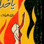 Ya Khuda Urdu Novel By QudratUllah Shahab