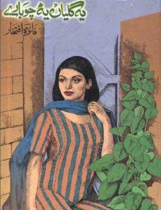 Yeh Galiyan Yeh Chobaray Novel By Faiza Iftikhar