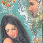 Amber Bail Novel Complete By Anwar Siddiqui