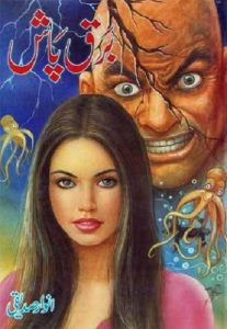 Barq Pash Novel By Anwar Siddiqui