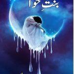 Bint e Hawwa Novel Urdu By Nafeesa Saeed