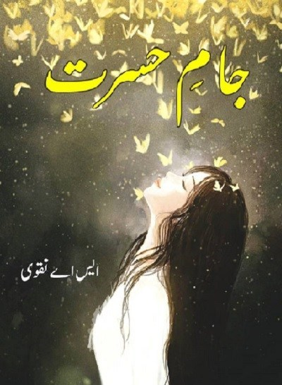 Jaam e Hasrat Novel By Sehrish Ali Naqvi