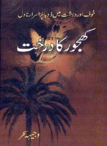 Khajoor Ka Darakht Novel By Wajiha Sehar