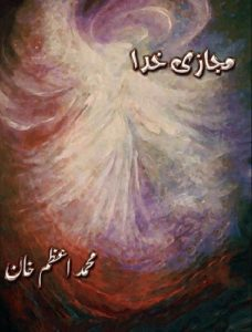 Majazi Khuda Novel By Muhammad Azam Khan