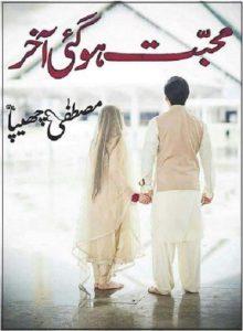 Mohabbat Ho Gai Akhir Novel By Mustafa Chippa