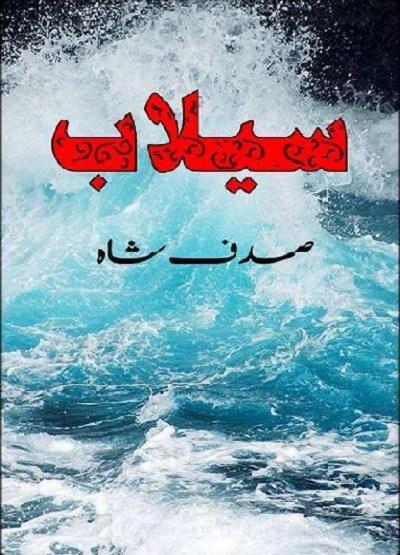 Sailaab Novel Urdu By Sadaf Shah