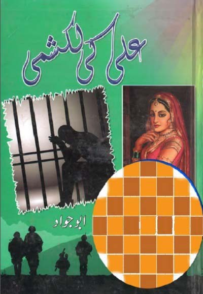 Ali Ki Lakshmi Novel By Abu Jawad