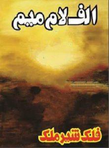 Alif Laam Meem Novel By Falak Shair Malik