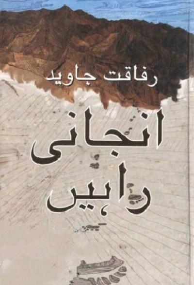 Anjani Rahain Novel By Rafaqat Javed