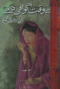 Ay Waqt Gawahi De Novel By Rahat Jabeen