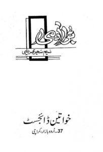 Bara Aadmi Novel By Naseem Sehar Qureshi